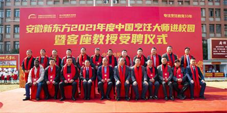 喜讯!安徽新东方2021年度中国烹饪大师进校园暨客座教授受聘仪式在我校隆重举行!