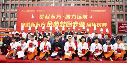 回顾过往路,领航新征程!安徽新东方金典总厨专业庆典活动圆满举行!
