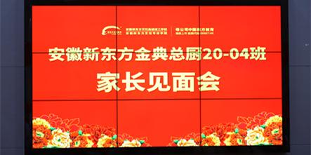 家校联动,助力成长!安徽新东方中餐专业家长见面会圆满结束!