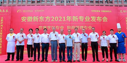安徽新东方2021新专业发布会圆满举行!