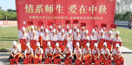 叮~安徽新东方牌月饼已经发到每位同学手中!