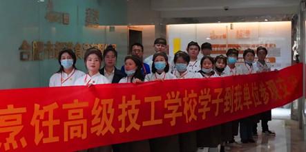 【就业新闻】安徽新东方西点专业学子走进超港参观学习