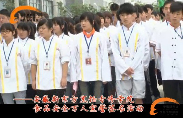 安徽新东方烹饪学院紧急行动,用厨德捍卫饮食安全