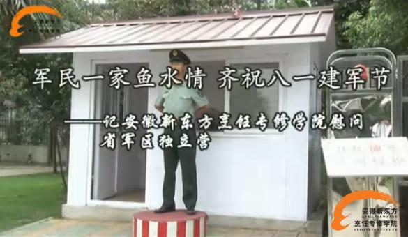 厨师培训学校 记安徽新东方烹饪学院慰问省军区独立营