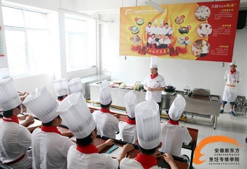 安徽新东方  助您实现顶级厨师的梦想