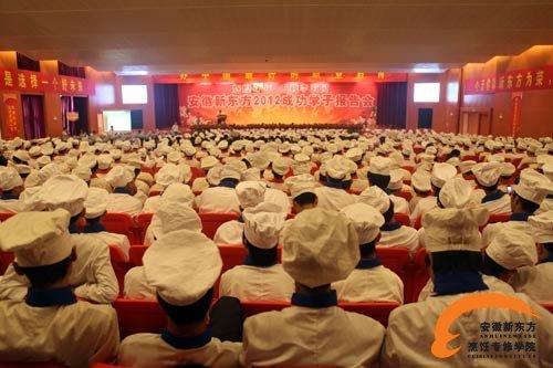 热烈祝贺安徽新东方2012成功学子报告会成功举行
