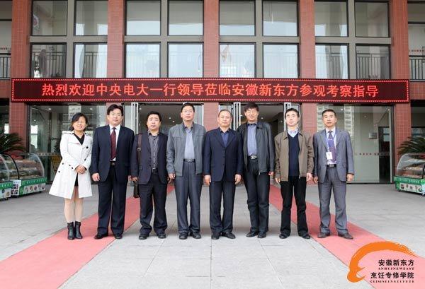 中央电大领导莅临安徽新东方参观考察