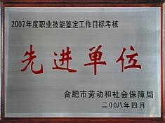 """2008年,安徽新东方被评为""""全省职业教育先进单位"""""""