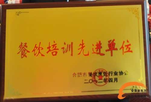 """热烈祝贺安徽新东方荣获""""餐饮培训先进单位"""""""