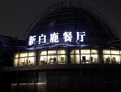 杭州新白鹿餐饮管理有限公司招聘信息