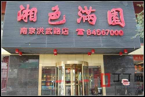 江苏湘色满园餐饮管理公司招聘信息