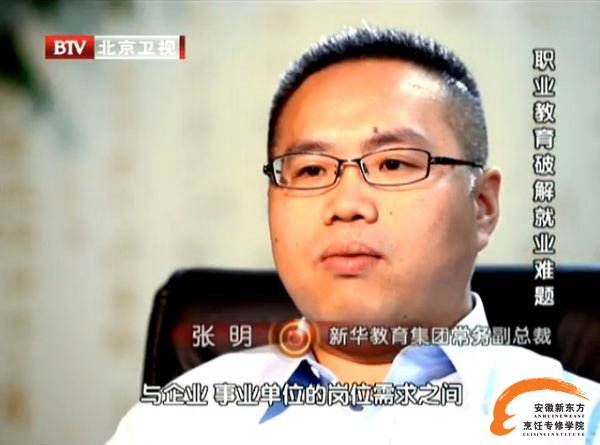 新华教育集团常务副总裁张明做客《今日京华》深度解析就