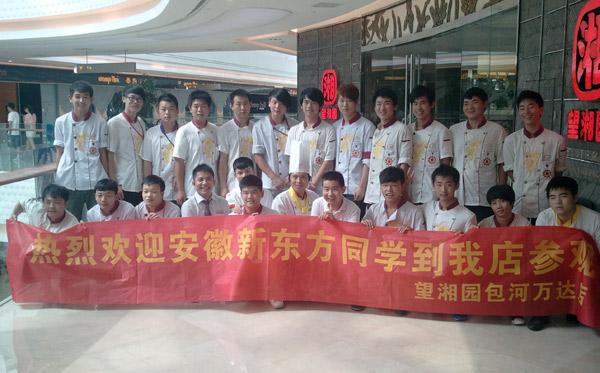 安徽新东方金大学生参观合肥望湘园包河万达店