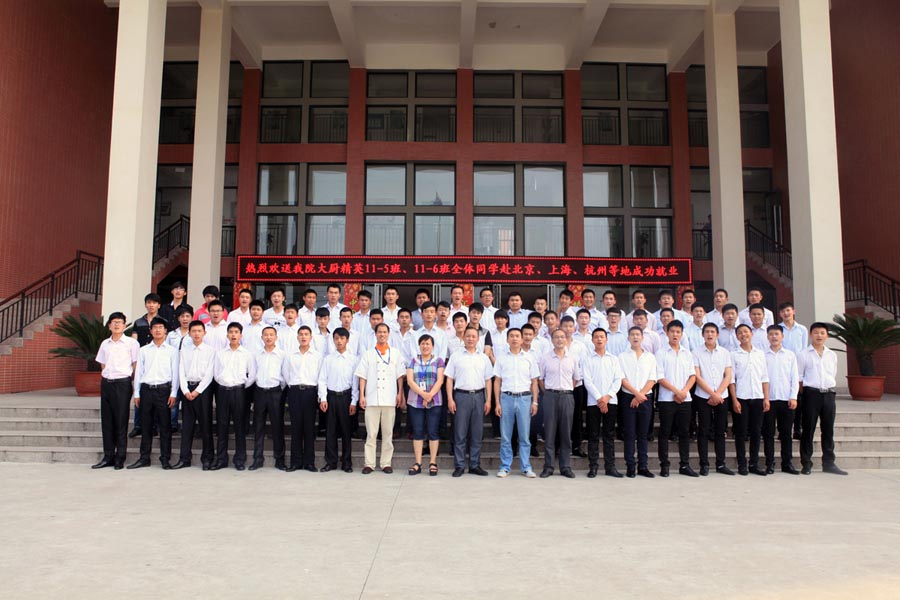 贺大厨精英11—5、11—6班学子赴北京等地成功就业