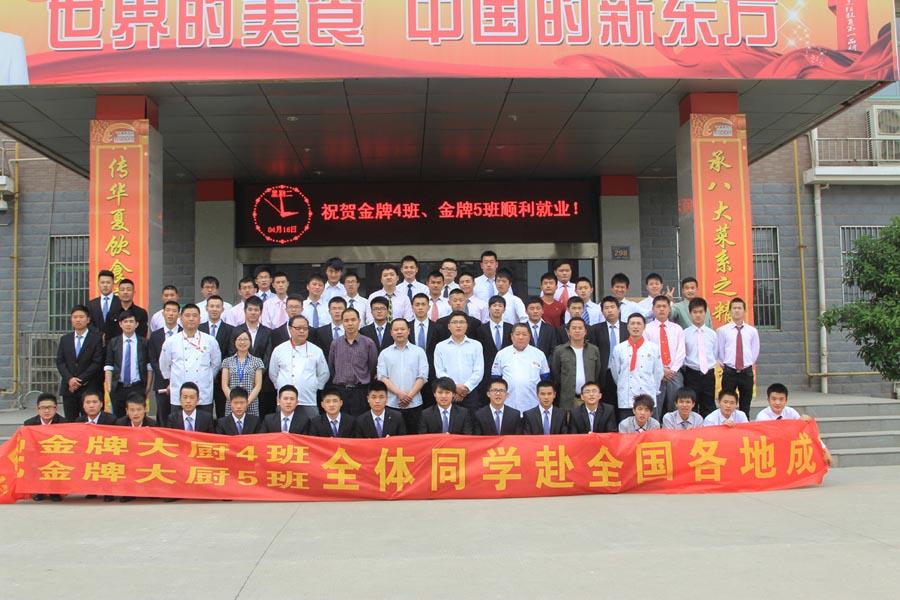 贺金牌大厨4班、5班学生赴全国各地成功就业